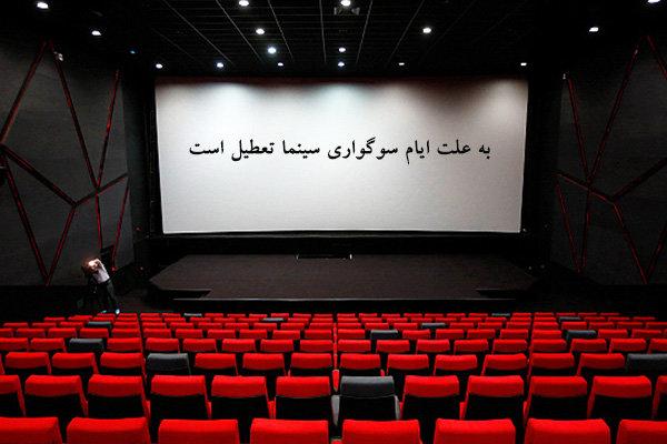 سینماهای سراسر کشور ۵ روز تعطیل است