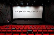 سینماها از عصر سهشنبه تعطیل میشوند