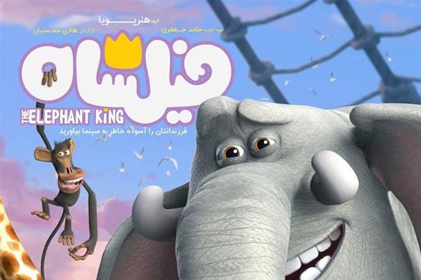 «فیلشاه» به خانهها میرسد