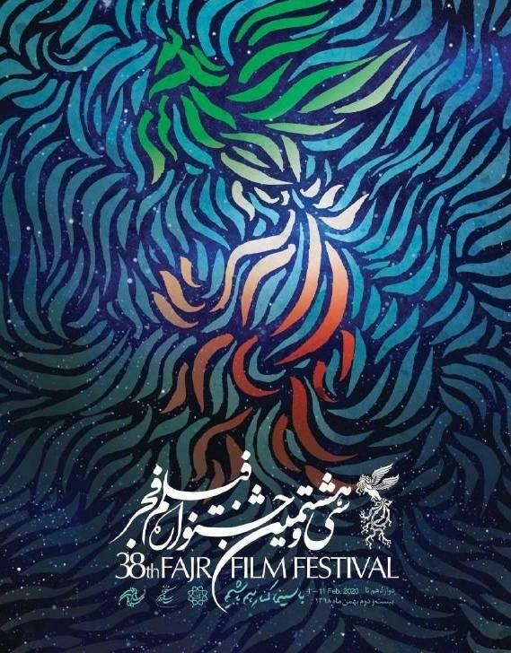 نامزدهای جشنواره فیلم فجر 98